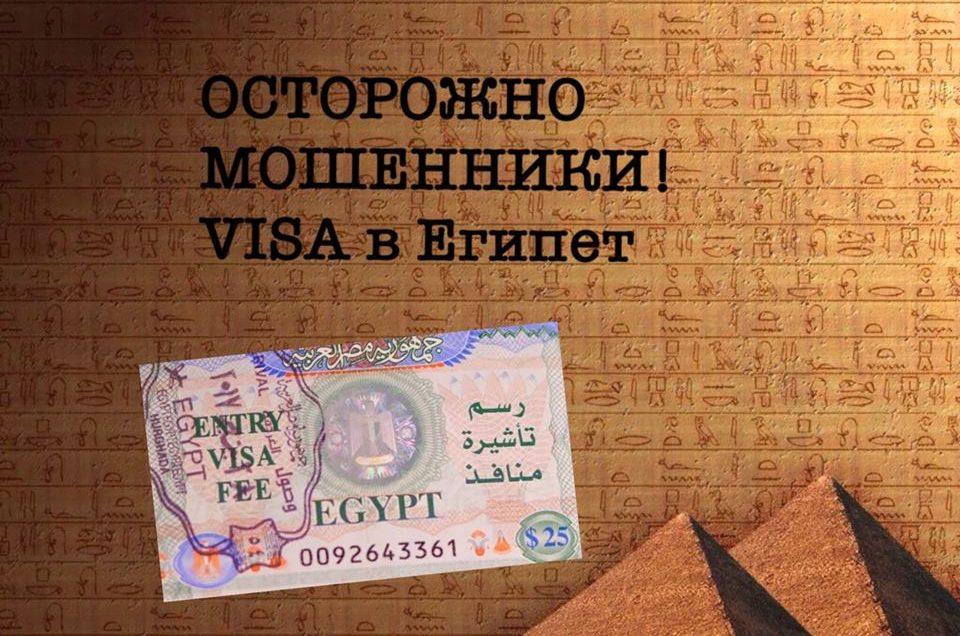 Осторожно мошенники, виза в Египет!