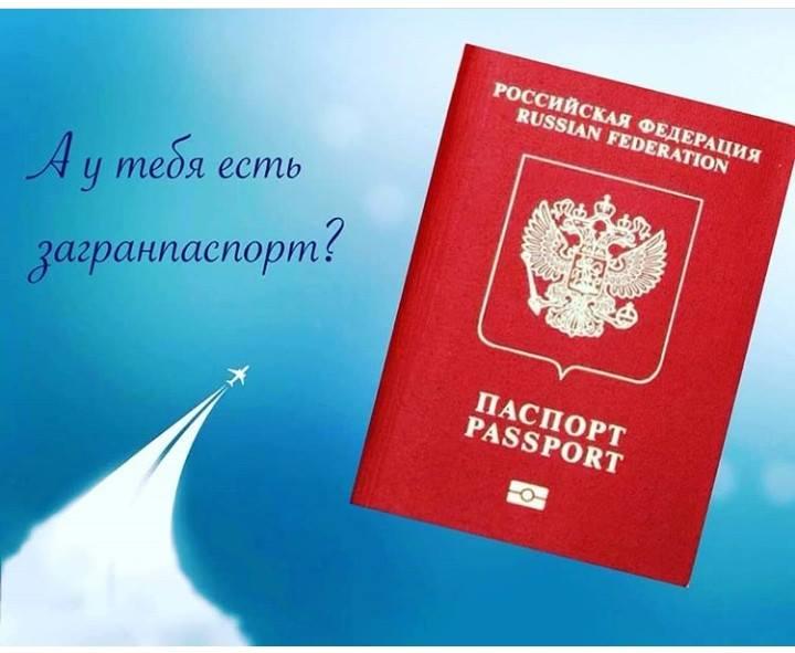 У тебя есть загранпаспорт?