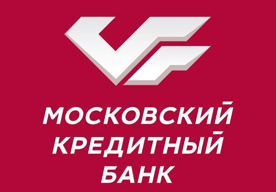 Московский кредитный банк начал выдачу потребительских кредитов по ставке от 10,5%  годовых