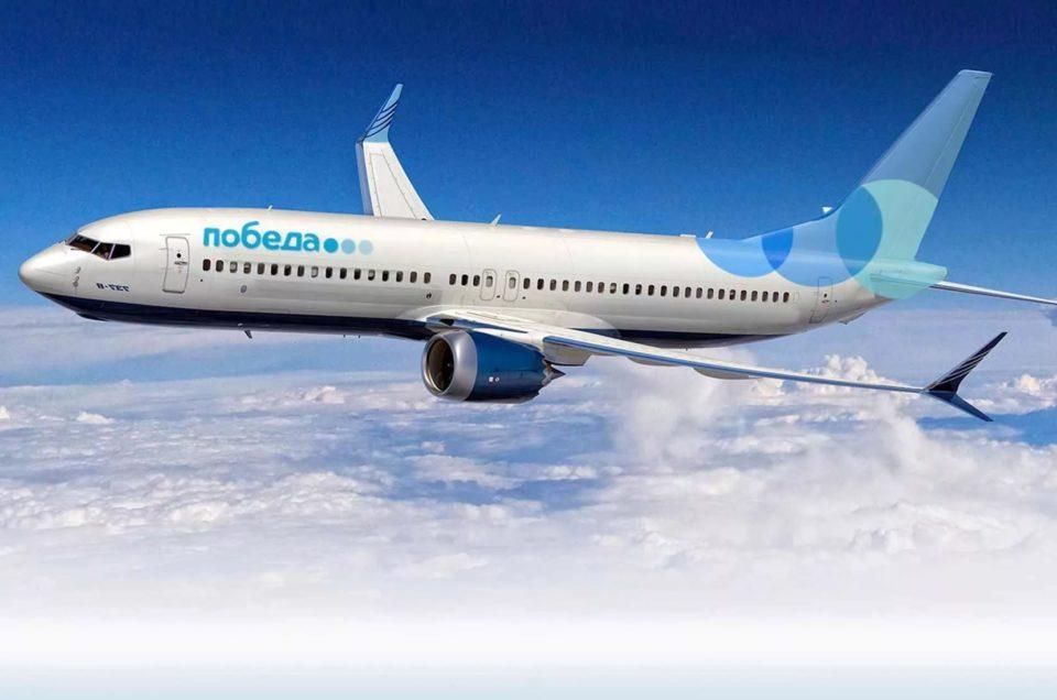 Онлайн-регистрация авиакомпании «Победа»