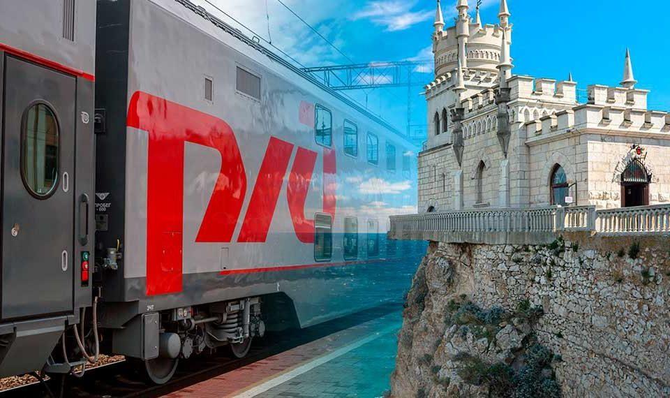 В Крым запускают летние поезда